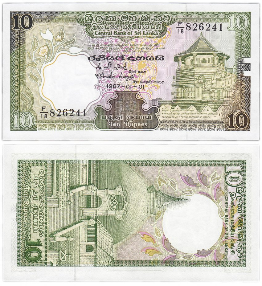 купить Шри-Ланка 10 рупий 1987-1990 (Pick 96)