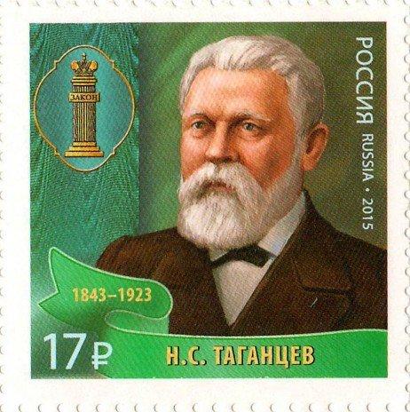 купить 2015. Выдающиеся юристы России.  Н.С. Таганцев (1843–1923) #2041