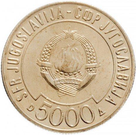 """купить Югославия 5000 динар 1989 """"Саммит движения неприсоединения"""""""