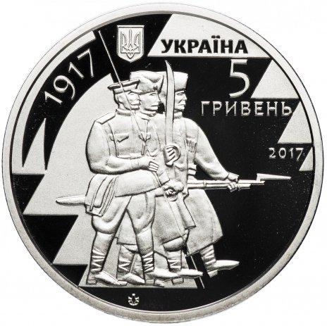 """купить Украина 5 гривен 2017 """" 100 лет первому полку Украины"""""""