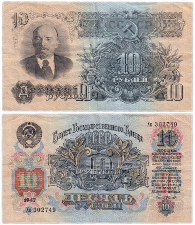 купить 10 рублей 1947 (1957) 15 лент в гербе, В57.10.2 по Засько