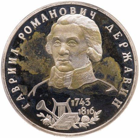 """купить 1 рубль 1993 ЛМД Proof """"250-летие со дня рождения Г.Р.Державина"""""""