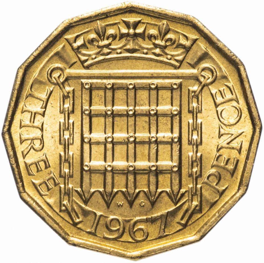 купить Великобритания 3 пенса (pence) 1967
