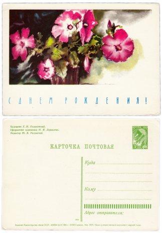 """купить Открытка (открытое письмо)  """"С Днем Рождения!"""" худ. Е.Н. Голяховский 1965"""