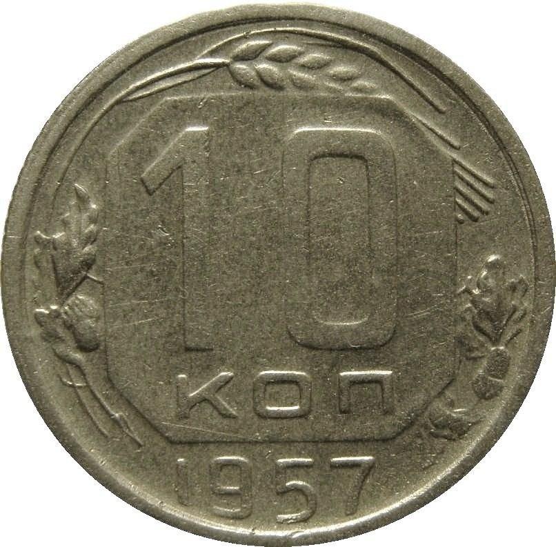 купить 10 копеек 1957 года 16 лент