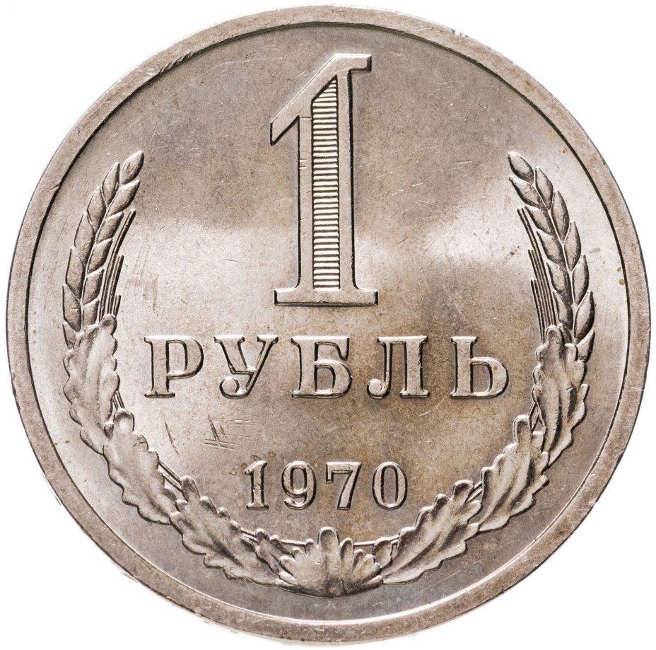 купить 1 рубль 1970 штемпельный блеск