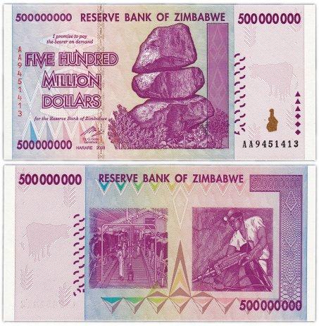 купить Зимбабве 500000000 (500 миллионов) долларов 2008 (Pick 82) ПРЕСС