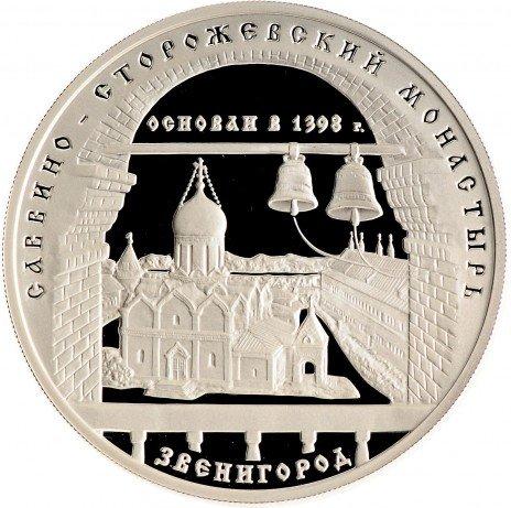 купить 3 рубля 1998 ММД Proof Саввино-Сторожевский монастырь