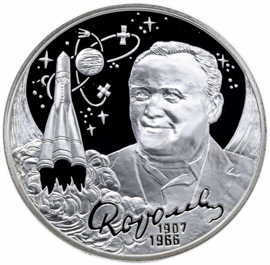 """купить 2 рубля 2007 СПМД Proof """"100-летие со дня рождения С.П. Королева"""""""