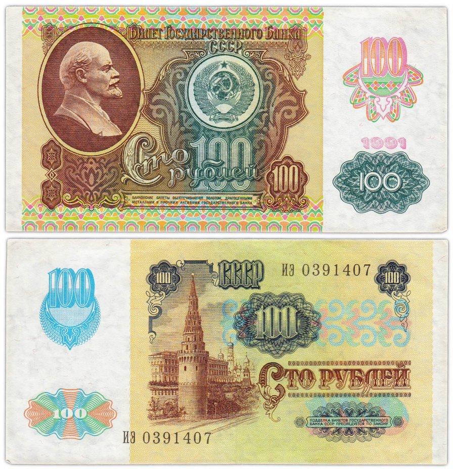 """купить 100 рублей 1991 водяной знак """"Звёзды"""", печать оборотной стороны: металлография"""