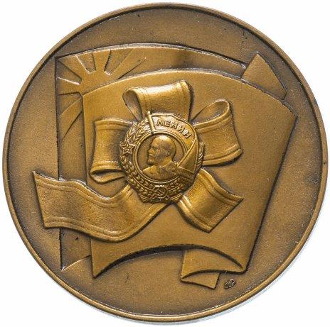"""купить Медаль """"60 лет Ленинскому Коммунистическому Союзу Молодежи Грузии"""" в футляре"""