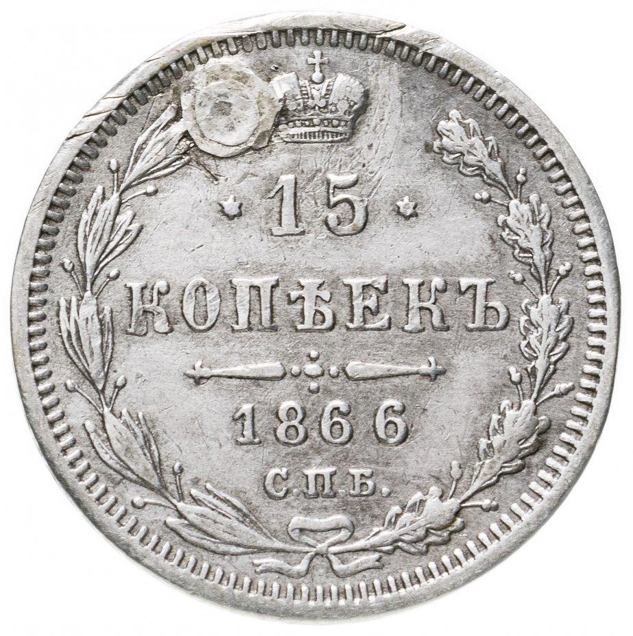 купить 15 копеек 1866 СПБ-НІ