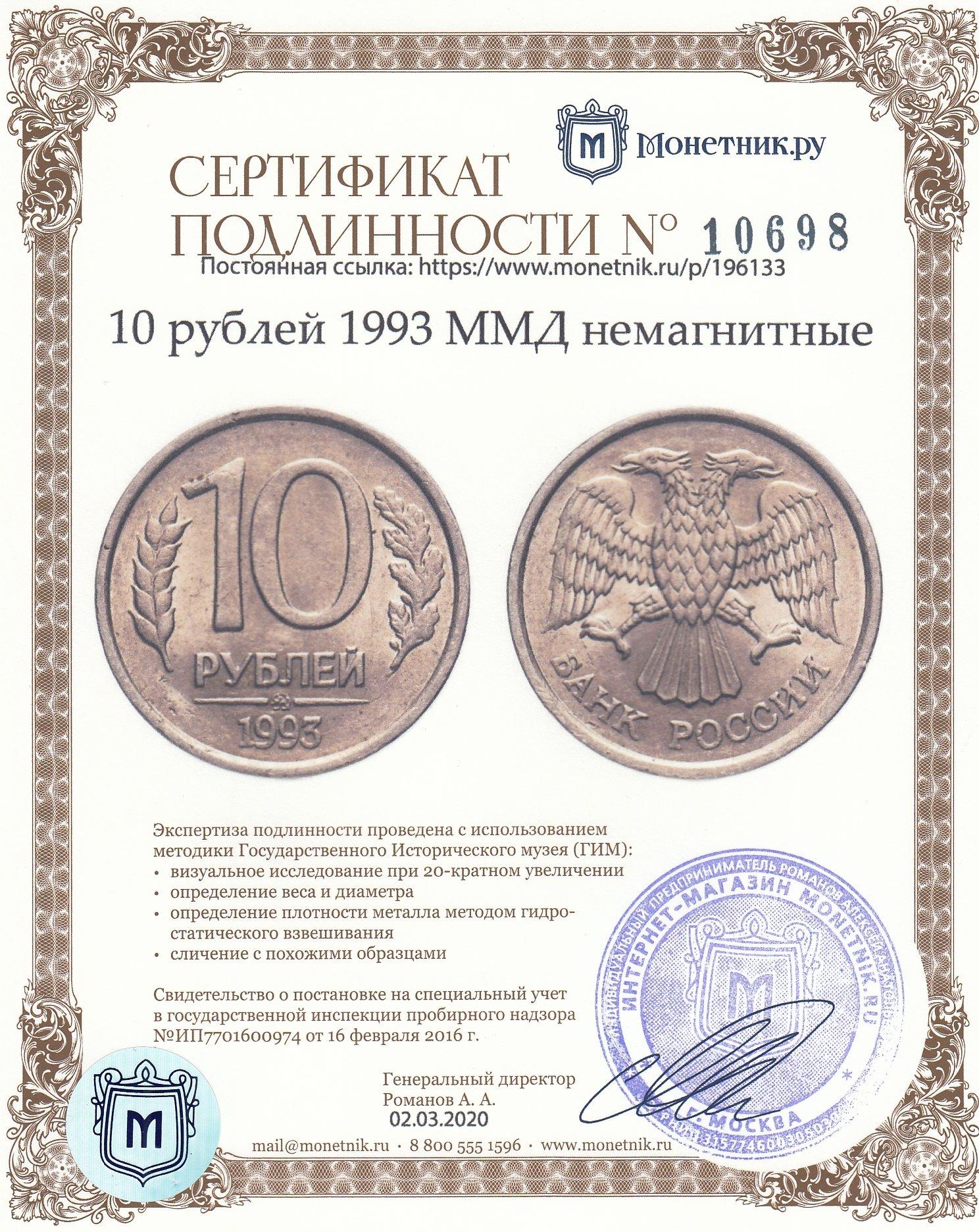 10 рублей 1993 года - цена монеты, стоимость | 1872x1488