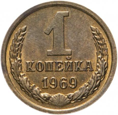 купить 1 копейка 1969