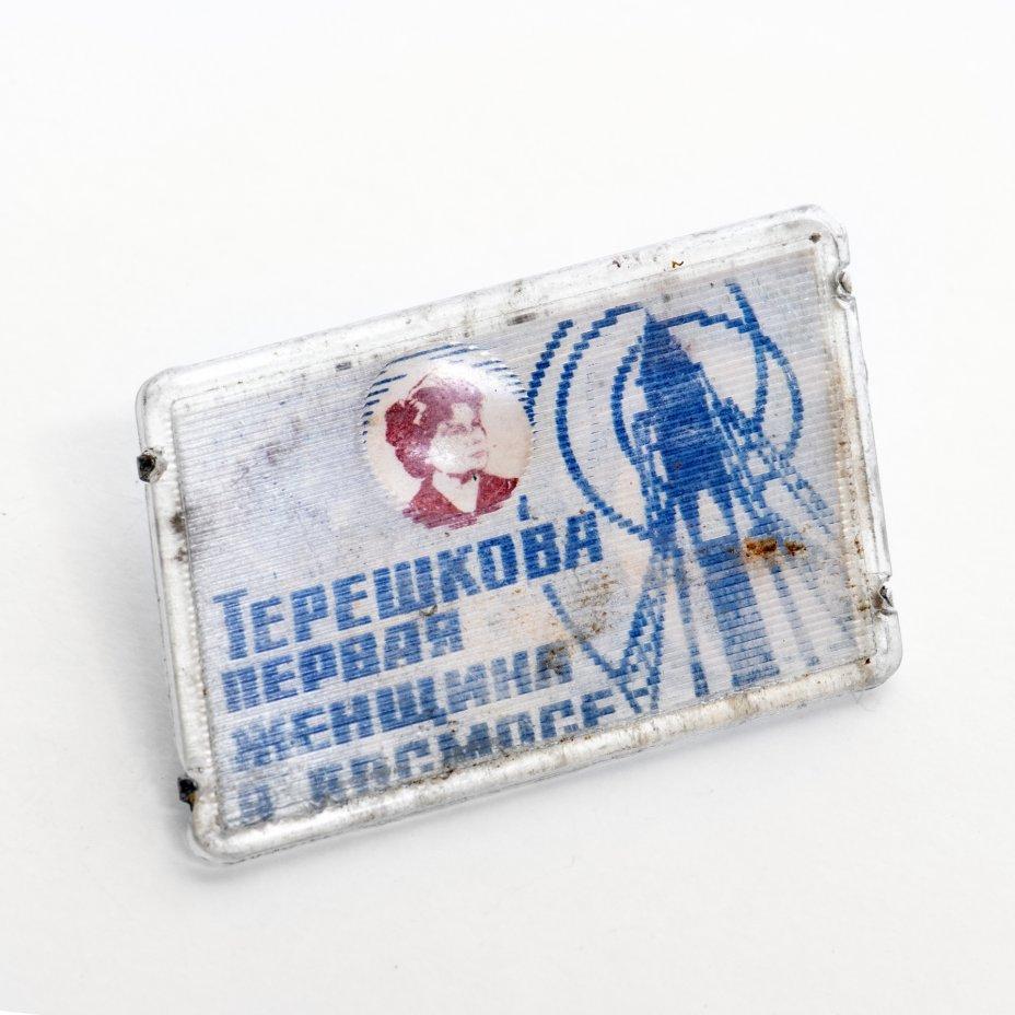 купить Значок  Терешкова - Первая женщина в космосе  Космос СССР  -   Стерео (Переливающийся ) (Разновидность случайная )
