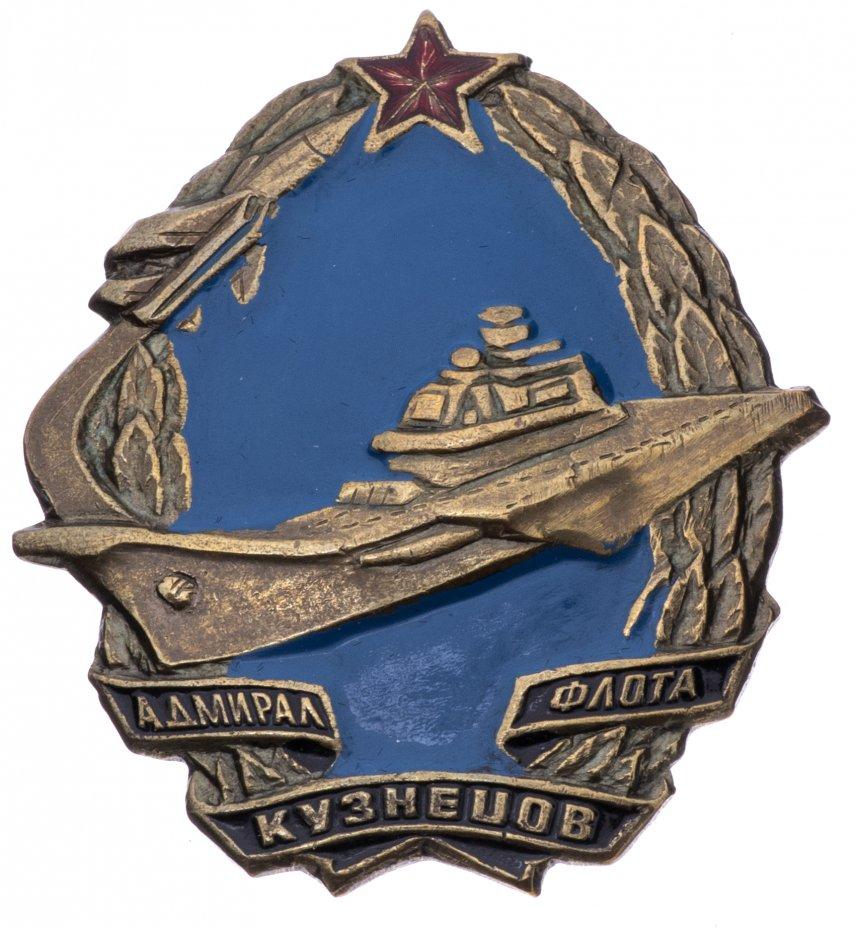 """купить Знак """"Авианосец адмирал Кузнецов"""""""