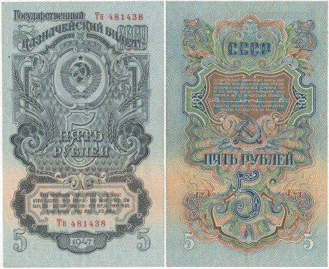 купить 5 рублей 1947 16 лент второй тип шрифта