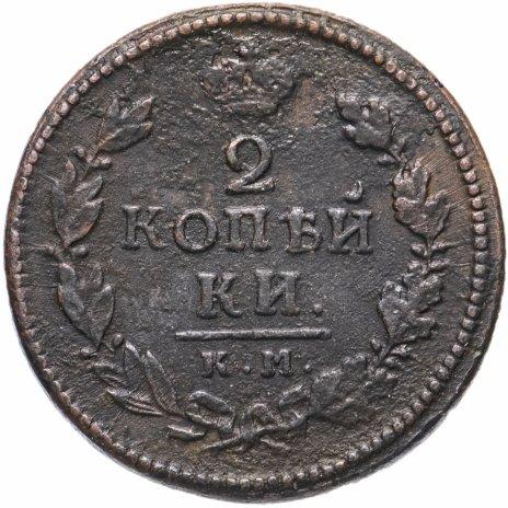 купить 2 копейки 1816 КМ-АМ