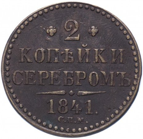 купить 2 копейки 1841 СПМ