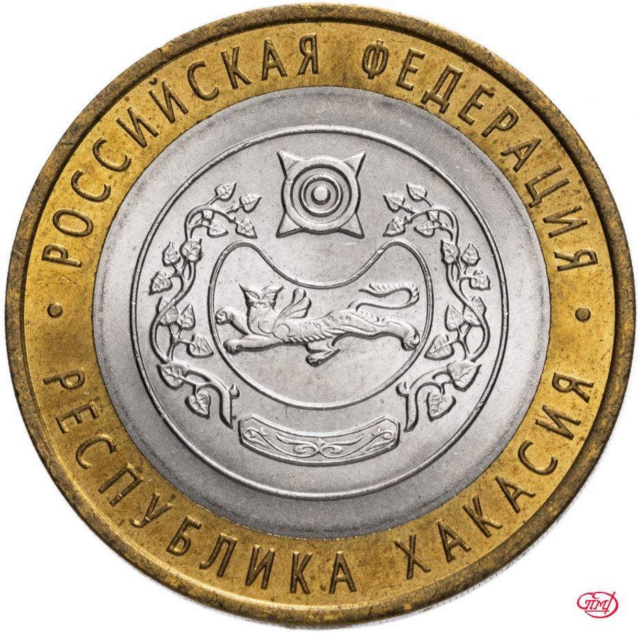 """купить 10 рублей 2007 СПМД """"Республика Хакасия (Российская Федерация)"""", из оборота"""