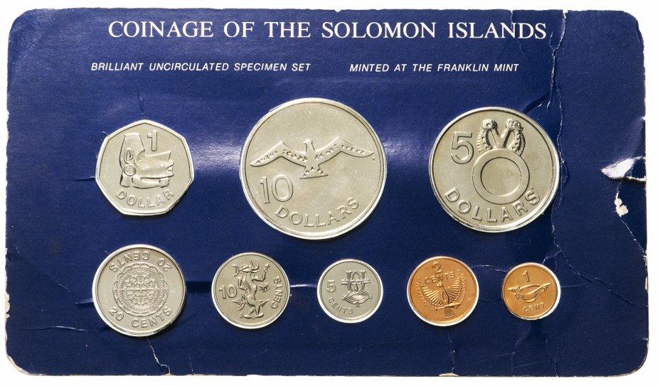 купить Соломоновы острова набор монет 1979 (8 монет в буклете)