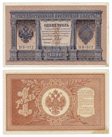 купить 1 рубль 1898 Шипов, кассир Гейльман