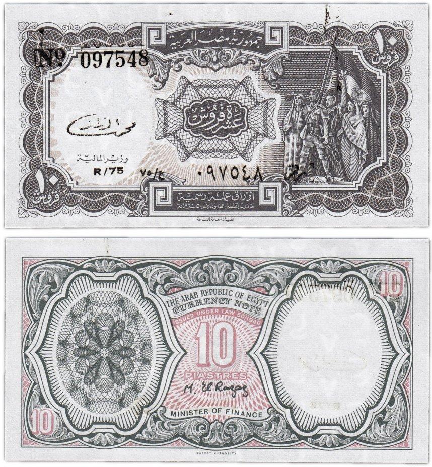 купить Египет 10 пиастр 1971 (Pick 183)