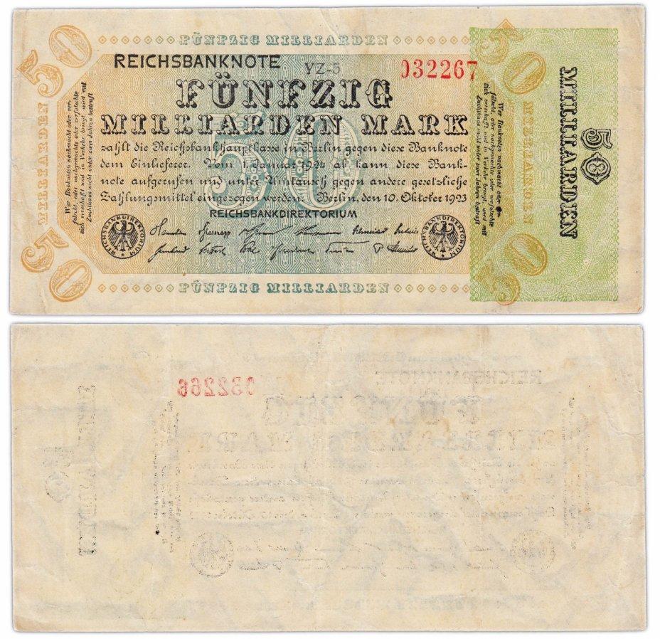 купить Германия 50000000000 марок 1923 (Pick 120а)