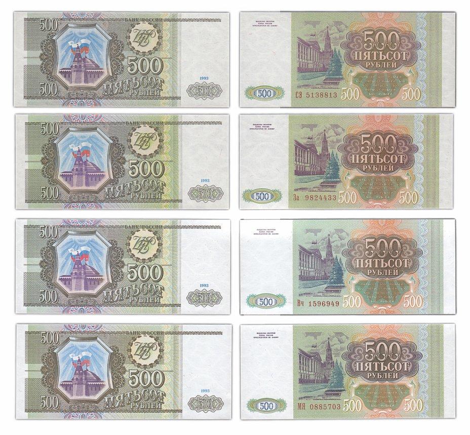 купить Набор 500 рублей 1993 все типы литер (ХХ и Хх) белая и серая бумага