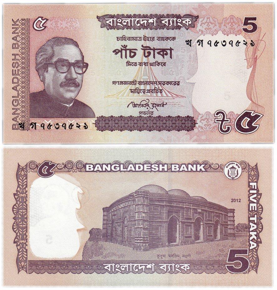 купить Бангладеш 5 така 2012 (Pick 53)