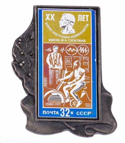 купить Значок Центру подготовки космонавтов имени Ю.А. Гагарина  XX лет Космос СССР (Разновидность случайная )