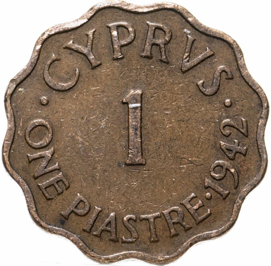 купить Кипр 1 пиастр (piastre) 1942