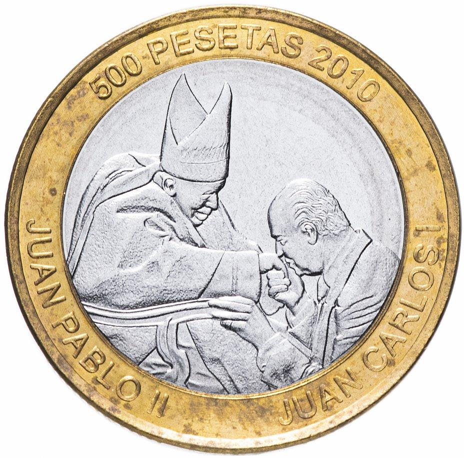 """купить Западная Сахара 500 песет (pesetas) 2010 """"Иоанн Павел II и Хуан Карлос I"""""""