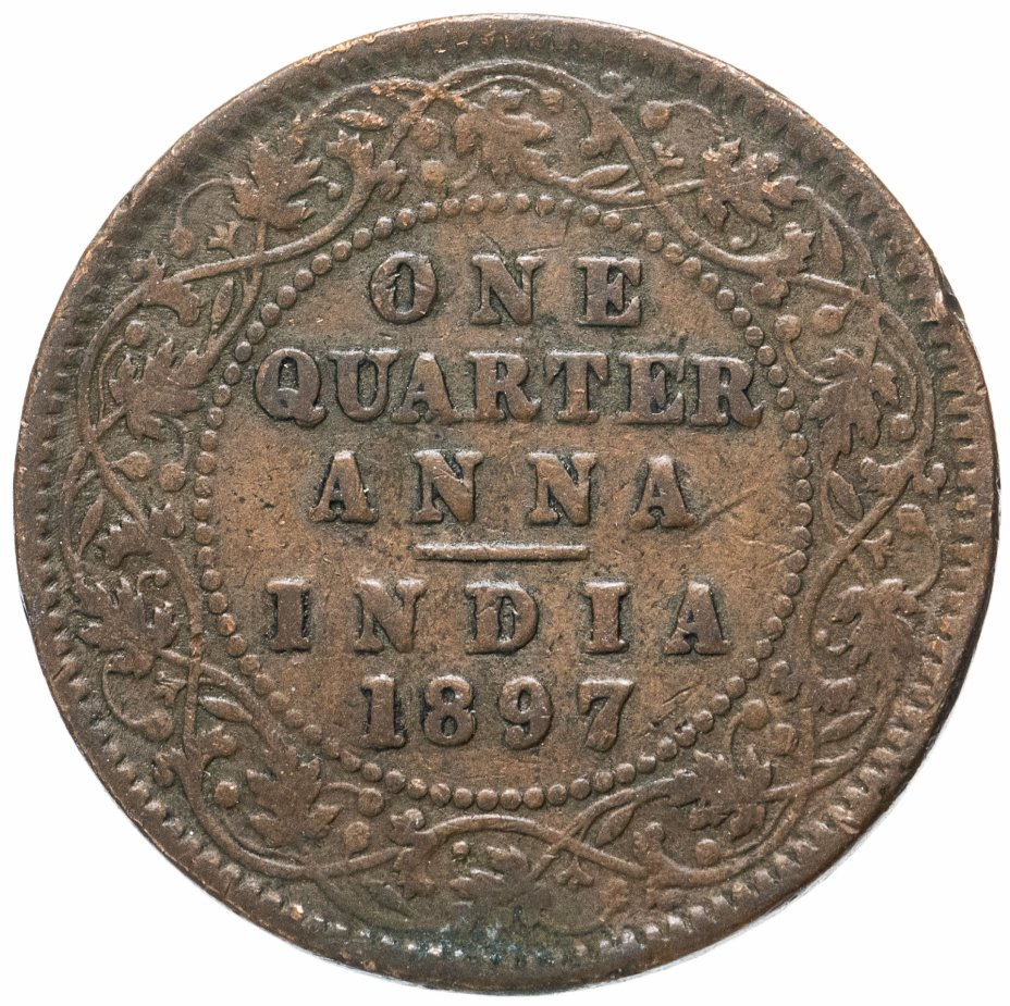 купить Индия (Британская) 1/4 анна (anna) 1897