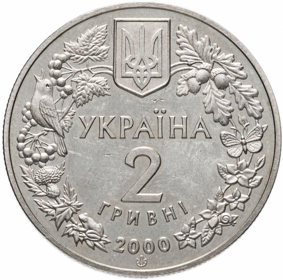 """купить Украина 2 гривны 2000 """"Флора и фауна - Пресноводный краб"""""""
