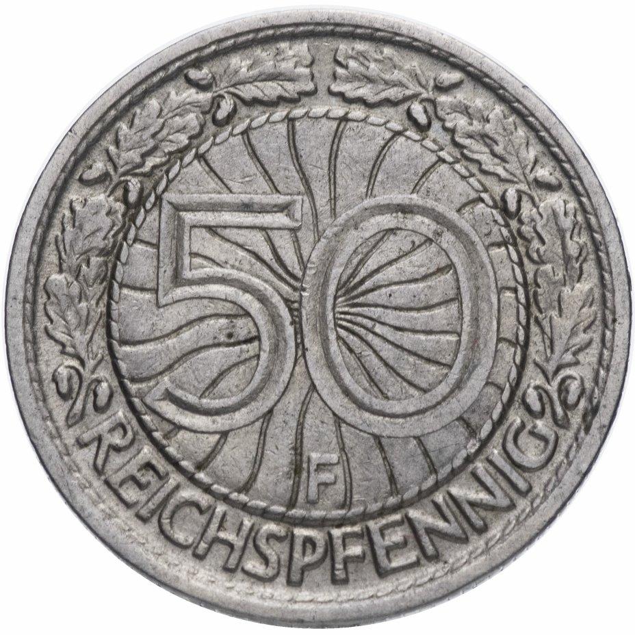 купить Германия 50 рейхспфеннигов (reichspfennig) 1928 F