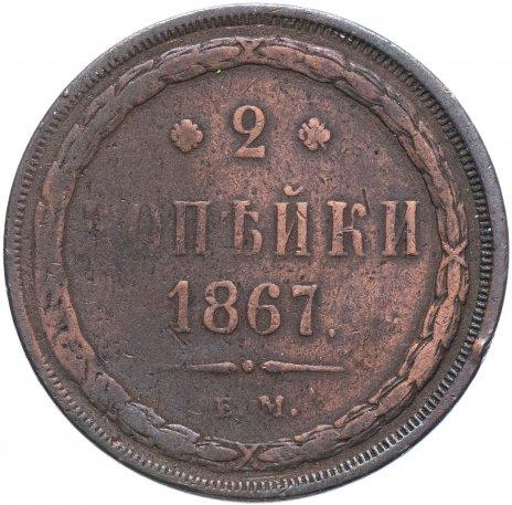 купить 2 копейки 1867 года ЕМ старый тип