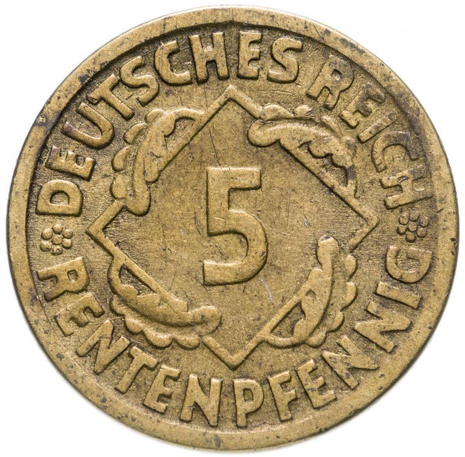 купить Германия 5 пфеннигов (рентенпфеннигов, rentenpfennig) 1924 F