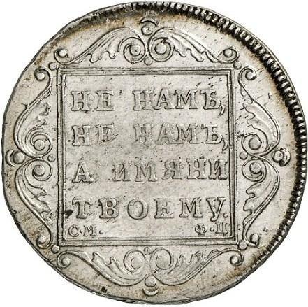 купить полтина 1799 года СМ-ФЦ полтина