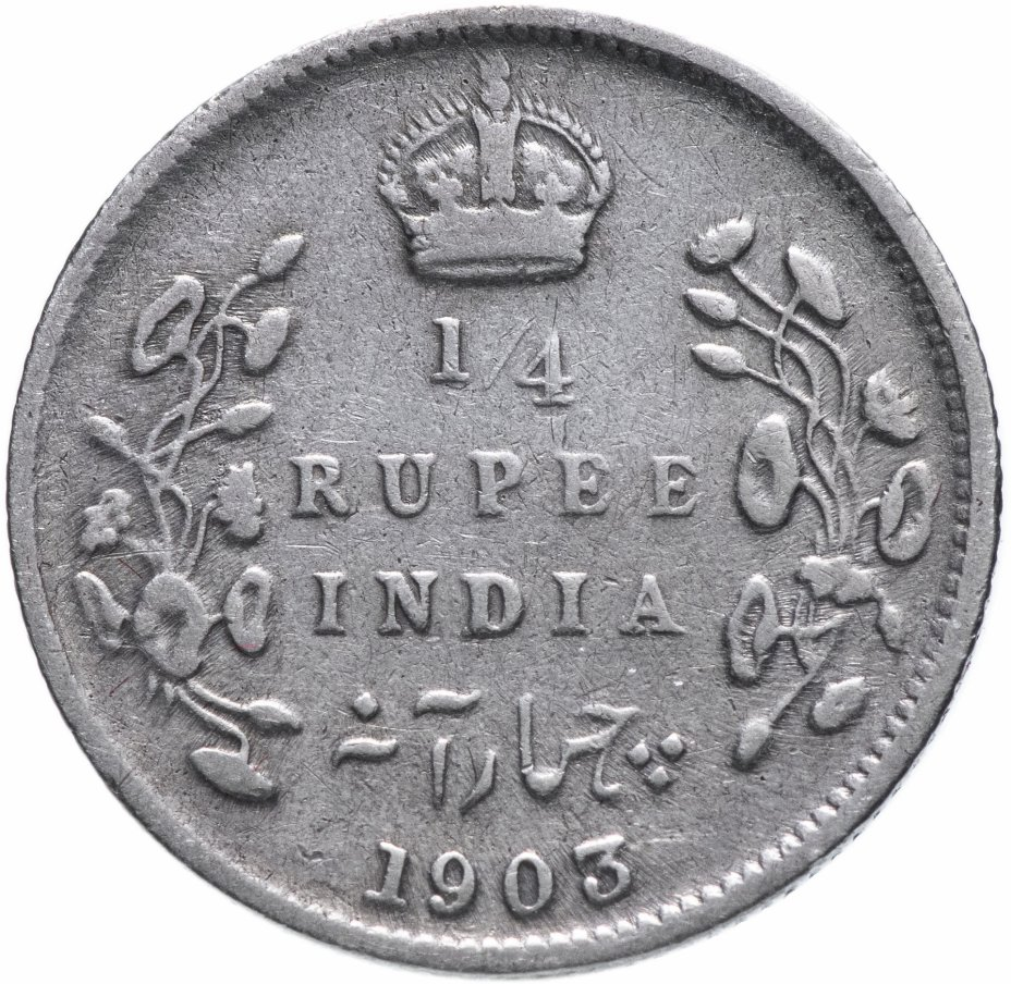 купить Британская Индия 1/4 рупии (rupee) 1903
