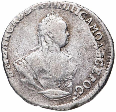 купить гривенник 1752 года IШ