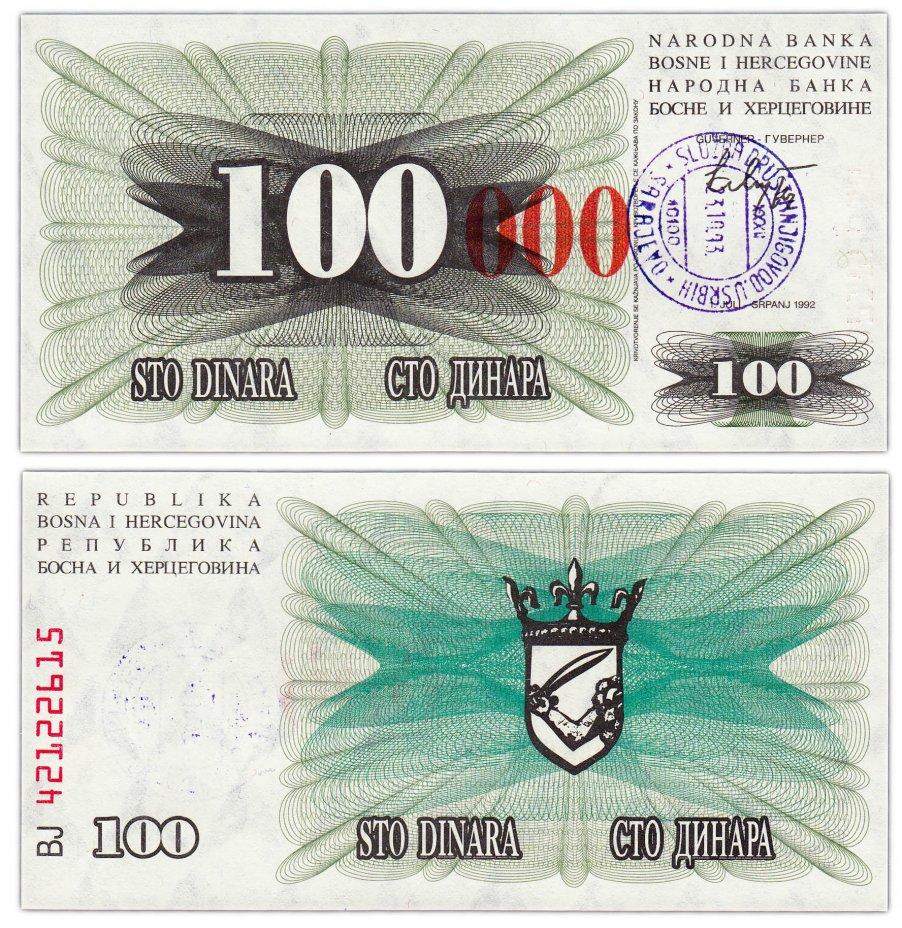 купить Босния и Герцеговина 100000 динар 1993 (Pick 56h) Штамп - Сараево. Цифры красные длинные