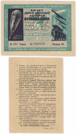 купить Лотерейный Билет Девятой Всесоюзной Лотереи ОСОАВИАХИМА 1 рубль 1934 (разряд 04)