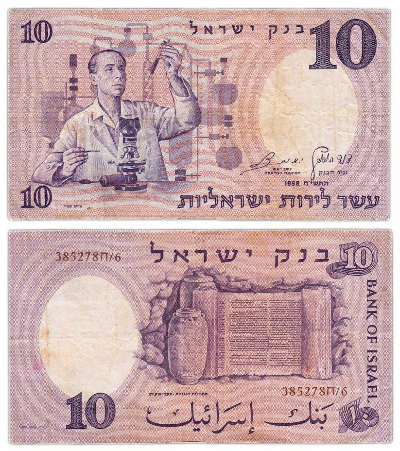 купить Израиль 10 лир 1958 (Pick 32d)