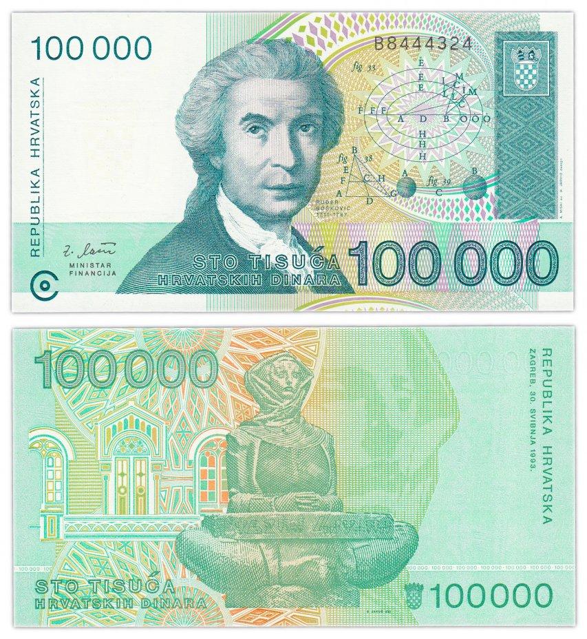 купить Хорватия 100000 динар 1993