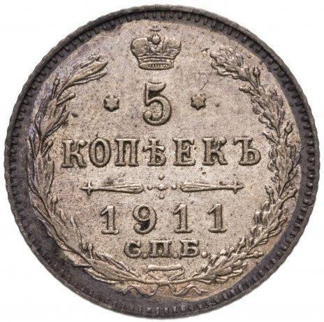 купить 5 копеек 1911 СПБ-ЭБ