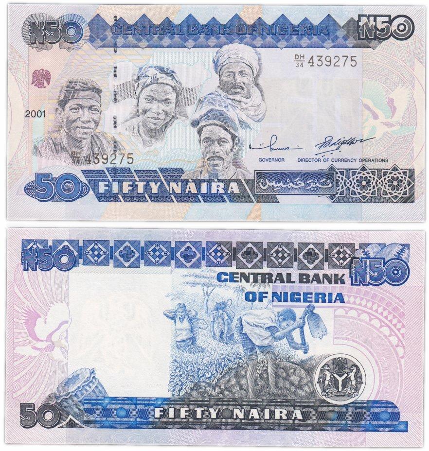 купить Нигерия 50 найра 2001