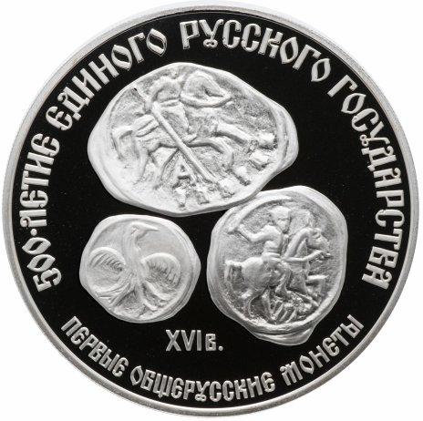 """купить 3 рубля 1989 ЛМД Proof """"Первые общерусские монеты, XVI в."""""""