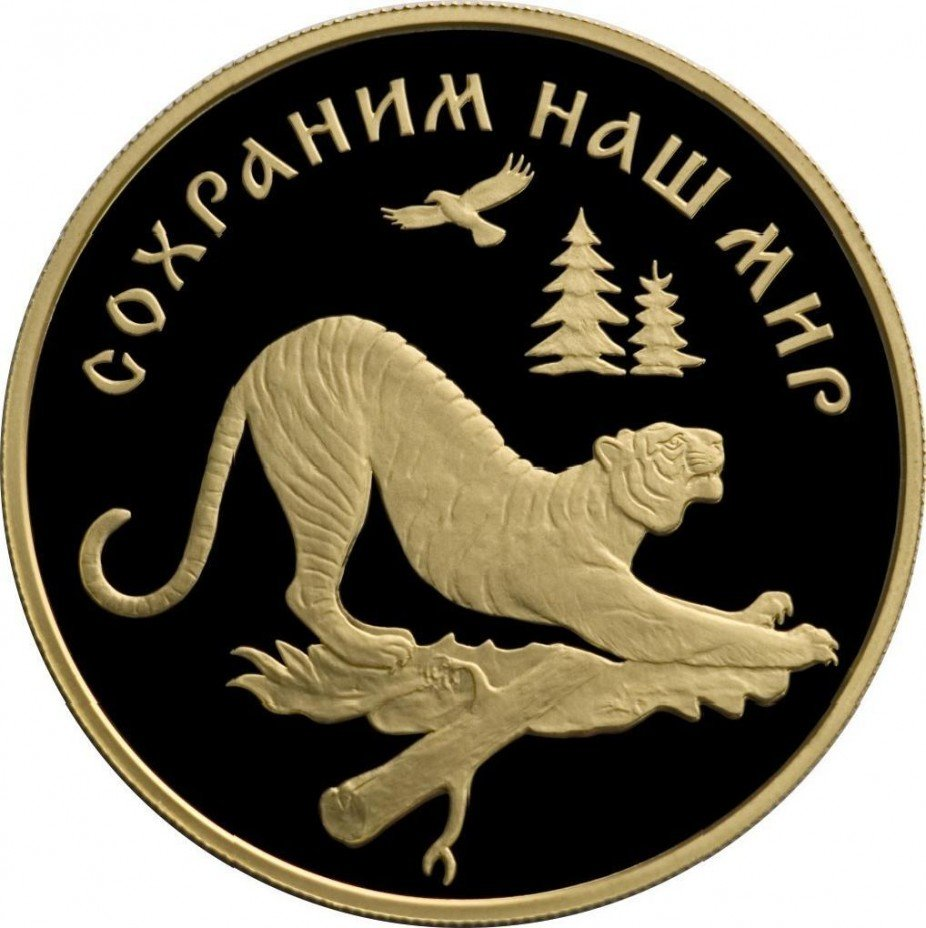купить 100 рублей 1996 года ЛМД тигр Proof