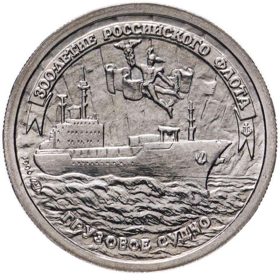 купить 10 рублей 1996 ЛМД 300-летие Российского флота грузовое судно